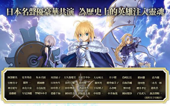 Fate/Grand Order apk 截圖
