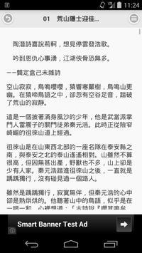 俠骨丹心 screenshot 1