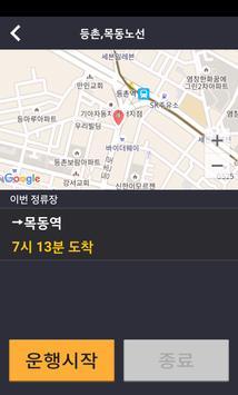 장안대 스쿨버스 기사용 screenshot 1