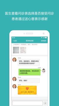 医医-医生端 apk screenshot