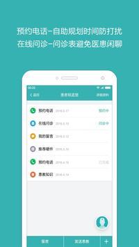 医医-医生端 screenshot 1