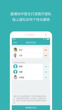 医医-医生端 screenshot 3