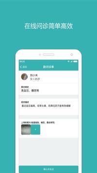 医医 apk screenshot