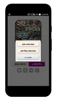 ভর্তা রেসিপি - Vorta Recipe - ভর্তার রেসিপি apk screenshot