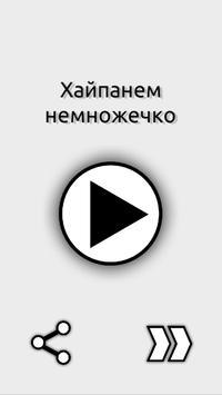 Аудиомемы screenshot 3