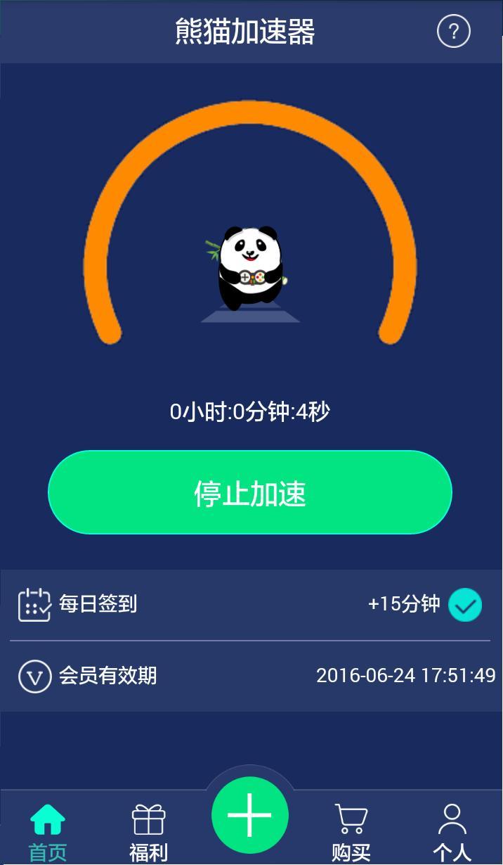 熊猫VPN for Android - APK Download