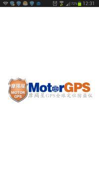 摩羯星GPS手机客户端 poster