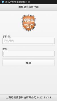 摩羯星GPS手机客户端 apk screenshot