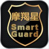 SmartGuard icon