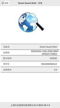 SmartGuard apk screenshot
