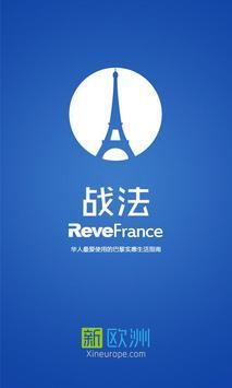 战斗在法国 poster
