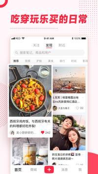 小红书-标记我的生活 apk screenshot