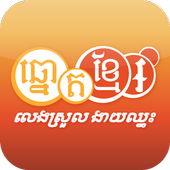 Khmer Lottery icon
