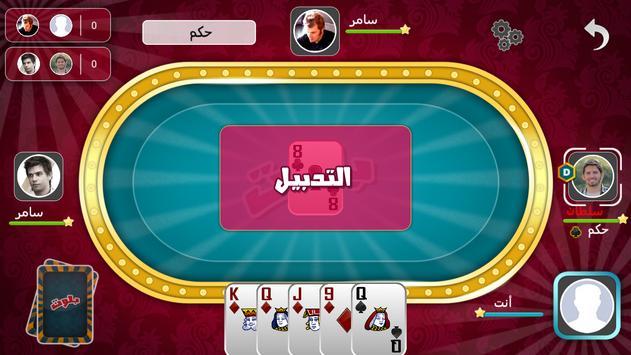 Baloot apk screenshot