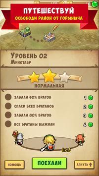 Ушастая Братва screenshot 17