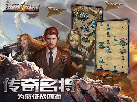 绝地战线 apk screenshot