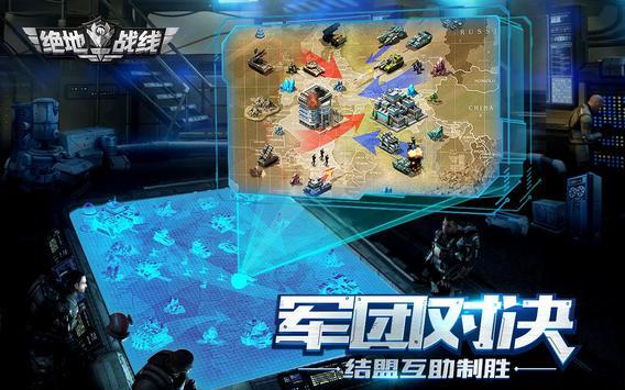 绝地战线 screenshot 11