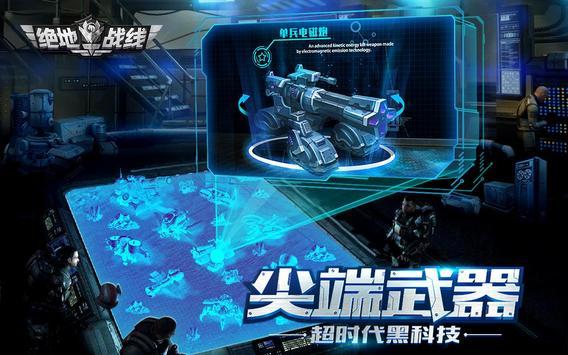 绝地战线 screenshot 12