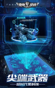 绝地战线 screenshot 2