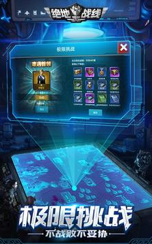 绝地战线 screenshot 4