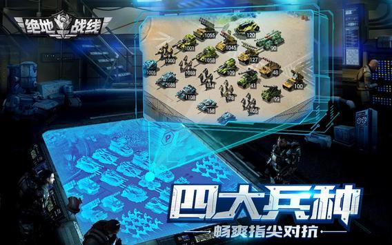 绝地战线 screenshot 8