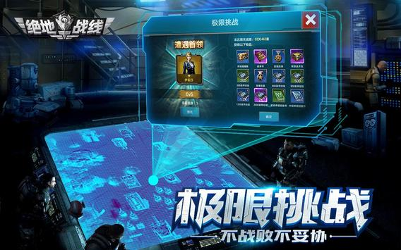绝地战线 screenshot 9