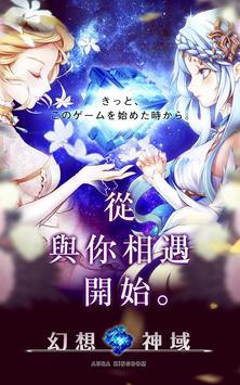 幻想神域 poster