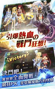 幻想神域 screenshot 2