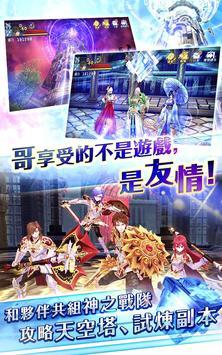 幻想神域 screenshot 4