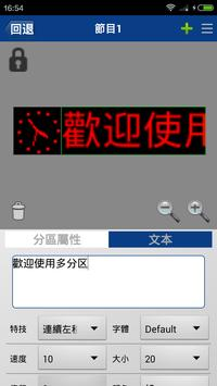 炫蓝光PowerLed Pro apk screenshot