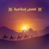 قصص اسلامية بدون نت | قصص و عبر إسلامية icon