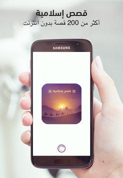 قصص اسلامية بدون نت | قصص و عبر إسلامية poster