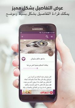 قصص اسلامية بدون نت | قصص و عبر إسلامية screenshot 2