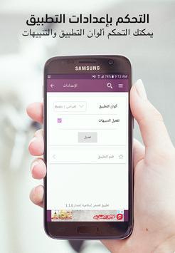 قصص اسلامية بدون نت | قصص و عبر إسلامية screenshot 3