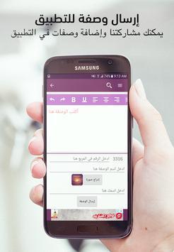 قصص اسلامية بدون نت | قصص و عبر إسلامية screenshot 4