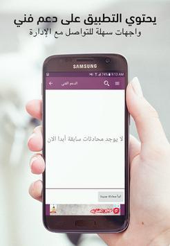 قصص اسلامية بدون نت | قصص و عبر إسلامية screenshot 6
