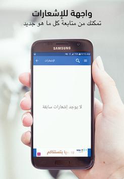 قصص اسلامية بدون نت | قصص و عبر إسلامية screenshot 7