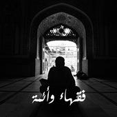 شيوخ الاسلام | فقهاء | أئمة | عظماء خدموا الإسلام icon