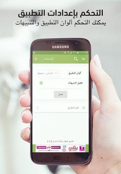 شيوخ الاسلام | فقهاء | أئمة | عظماء خدموا الإسلام screenshot 3