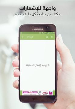 شيوخ الاسلام | فقهاء | أئمة | عظماء خدموا الإسلام screenshot 7