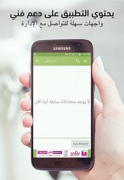 شيوخ الاسلام | فقهاء | أئمة | عظماء خدموا الإسلام screenshot 6