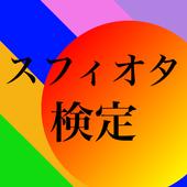 スフィアオタク検定 icon