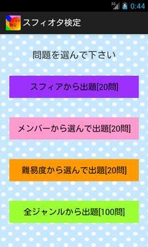 スフィアオタク検定 apk screenshot