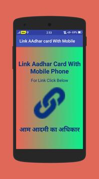 Link Aadhar with Mobile poster