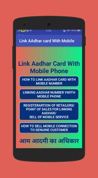 Link Aadhar with Mobile apk screenshot