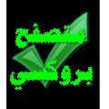 متصفح فك حجب المواقع المحجوبة