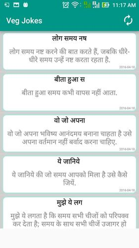 Adult Non Veg Jokes Hindi 2019 Apk 005 Latest Version For