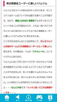 ゲーム攻略法 for ツムツム〜ツムツムの最新攻略情報~ apk screenshot