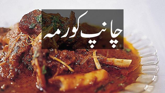 Eid ul adha recipes apk download free food drink app for eid ul adha recipes poster forumfinder Image collections