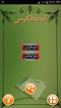 AyatulQurssi poster